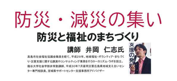 東近江 市 社会 福祉 協議 会